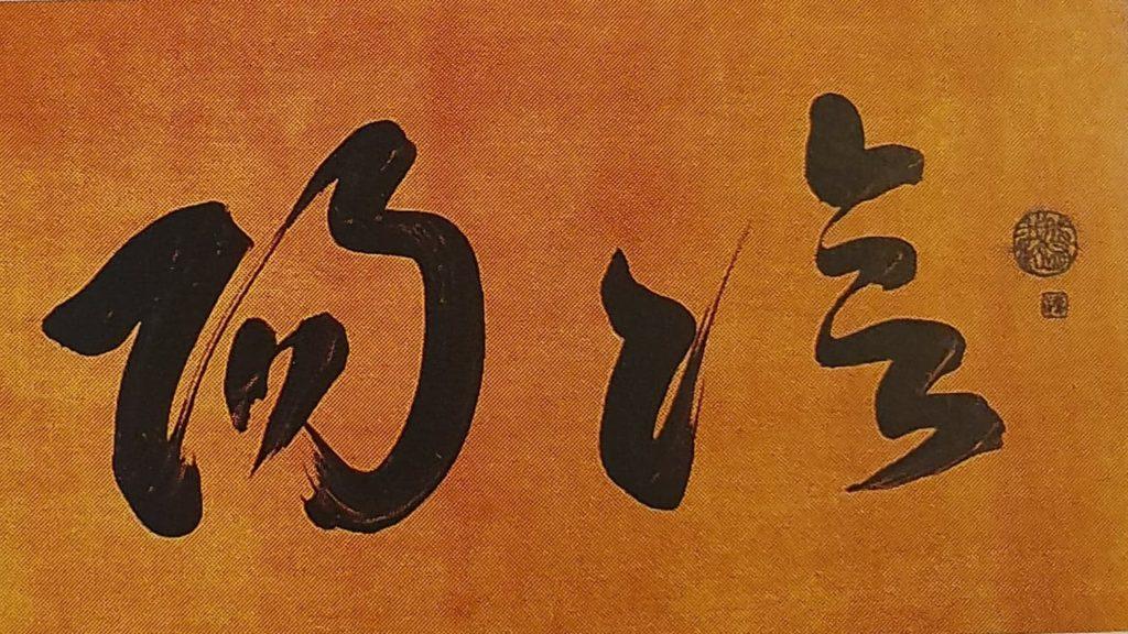 Yin Yang - Fabienne Verdier